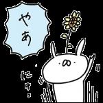 限定無料スタンプ::うさぎ帝国 × SMART PARTY