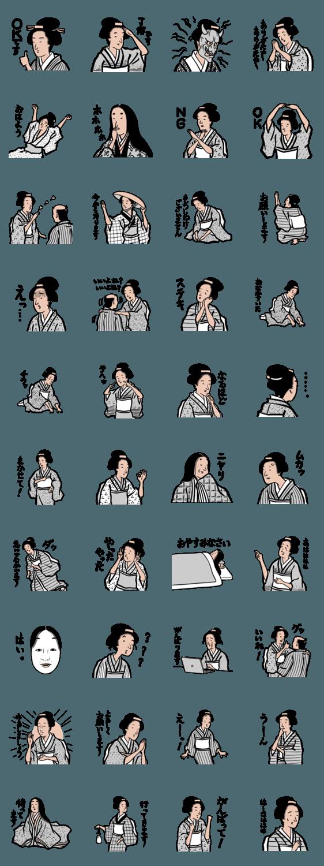 人気スタンプ特集::山田全自動の女性用和風スタンプ