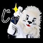 人気スタンプ特集::レオとライナ 埼玉西武ライオンズな日々