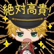 限定無料スタンプ::千銃士 高貴な☆ボイス付きスタンプ