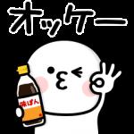 隠し無料スタンプ::まるいの×味ぽん第3弾