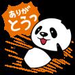 限定無料スタンプ::帰ってきた★パン田一郎2018