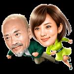 限定無料スタンプ::竹中直人&夏菜コミュニケーションスタンプ