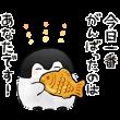 限定無料スタンプ::【限定】コウペンちゃん×うるにゃん♪