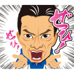 隠し無料スタンプ::エンケンLINEスタンプ「ぜひ!編」