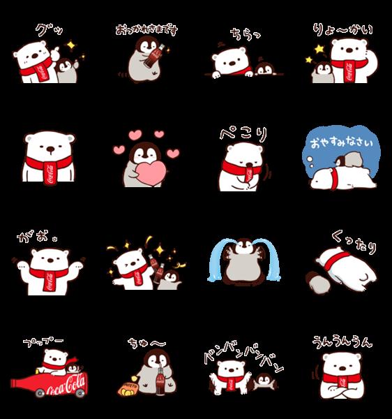 限定無料スタンプ::ぺんちゃん×コカ・コーラ ポーラーベア