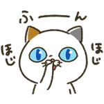 限定無料スタンプ::第15弾記念!タマ川ヨシ子(ぷち)登場!