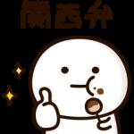 人気スタンプ特集::可もなく不可もないスタンプです。関西弁