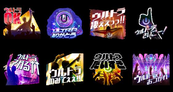 隠し無料スタンプ::ULTRA JAPAN 無料DL限定特典
