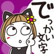 人気スタンプ特集::はな子✿でか文字。猫耳。
