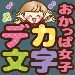 人気スタンプ特集::おかっぱ女子【デカ文字】