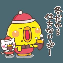 人気スタンプ特集::ひよこのぴっぴの冬【Xmas&お正月付き】