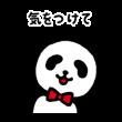 隠し無料スタンプ::ジャパンダLINEスタンプ
