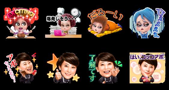 隠し無料スタンプ::友近×コッコアポキャラクターズ