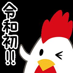 隠し無料スタンプ::ローソン新元号記念スタンプ!