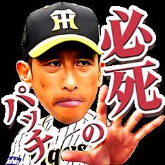 隠し無料スタンプ::阪神タイガーススタンプ