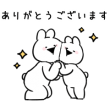 限定無料スタンプ::すこぶる動くウサギ×TikTok