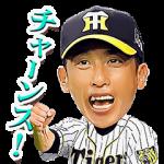 人気スタンプ特集::阪神タイガース 公式スタンプ