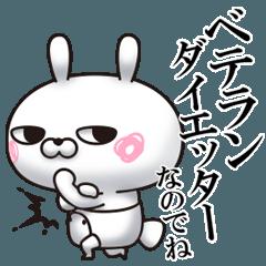 人気スタンプ特集::ひとえうさぎ37(ダイエット編)