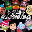 隠し無料スタンプ::江戸川区成人式記念スタンプ
