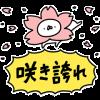 限定無料スタンプ::うさぎ帝国×H&M