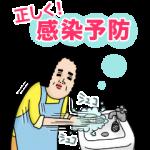 限定無料スタンプ::母からメッセージ【感染予防編】