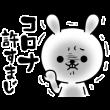 人気スタンプ特集::【コロナ予防】ひねくれうさぎのSTAY HOME