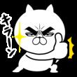 限定無料スタンプ::目ヂカラ☆にゃんこ×金氏高麗人参