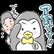 隠し無料スタンプ::矢部太郎×更生ペンギンのホゴちゃん