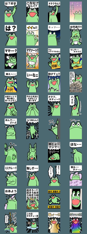 人気スタンプ特集::カエルDX-クソデカ-
