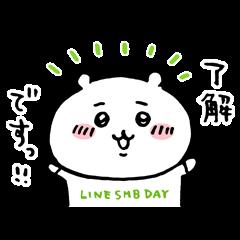 隠し無料スタンプ::LINE SMB DAY × ちいかわ