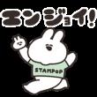 隠し無料スタンプ::STAMPOPイベント来場者限定スタンプ