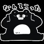 限定無料スタンプ::くまのまーくん×LINEモバイル