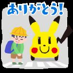 隠し無料スタンプ::【トヨタ・ポケモン】ピッカー!スタンプ