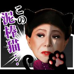 芸能人スタンプ::美川憲一
