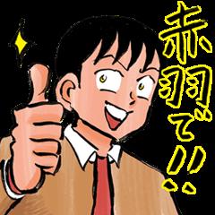 アニメ・マンガキャラクリエイターズ::ウヒョッ!東京都北区赤羽