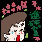 隠しスタンプ::進研ゼミ『中学講座』スタンプ