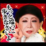 芸能人スタンプ::美川憲一 ver02