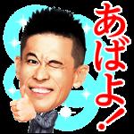 音付きスタンプ::柳沢慎吾のサウンドで、いい夢見ろよ!