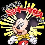 音付きスタンプ::しゃべる♪ミッキーマウスと仲間たち