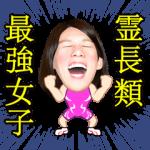 スポーツマスコットスタンプ::霊長類最強女子!吉田沙保里