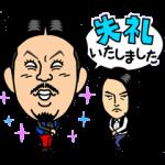 音付きスタンプ::しゃべるよしもと芸人 Vol.2