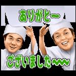 音付きスタンプ::しゃべる中川家