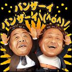 音付きスタンプ::日本一滑舌の悪いスタンプ【ビジネス編】