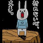 隠し無料スタンプ::ウサギのウー×折れないデルガード!