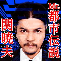 芸能人スタンプ::Mr.都市伝説 関暁夫