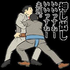 限定無料スタンプ::休肝日の断り技【相撲編】