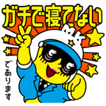 隠し無料スタンプ::マツポリちゃんのお仕事大好きスタンプ
