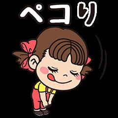 隠し無料スタンプ::不二家洋菓子店×ペコちゃんスタンプ