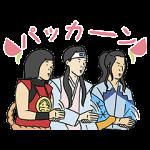 限定無料スタンプ::三太郎と仲間たち